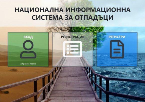 """Водене на отчетност и работа с Национална информационна система """"Отпадъци"""" (НИСО) – 05.11.2021 г."""