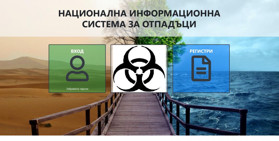 """Управление и отчетност на отпадъците от лечебните и здравните заведения в Национална информационна система """"Отпадъци"""" (НИСО) – 02.04.2021 г."""